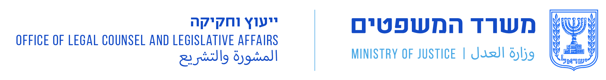 Logo of Israeli Ministry of Justice